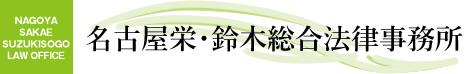 名古屋栄・鈴木総合法律事務所